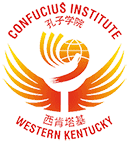 Confucius Institute of Southern Kentucky